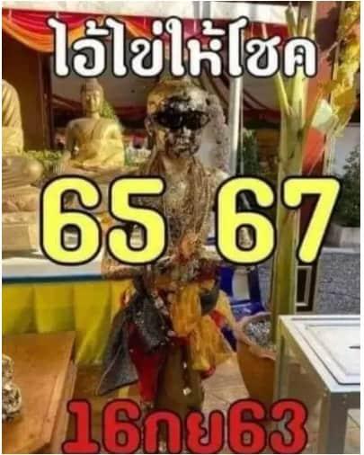 หวยซอง หวยไอ้ไข่-160964