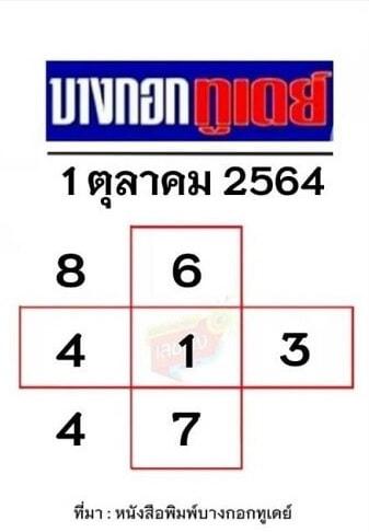 หวยหนังสือพิมพ์ หวยบางกอกทูเดย์-011064
