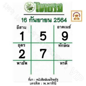 หวยหนังสือพิมพ์ หวยไทยรัฐ-160964