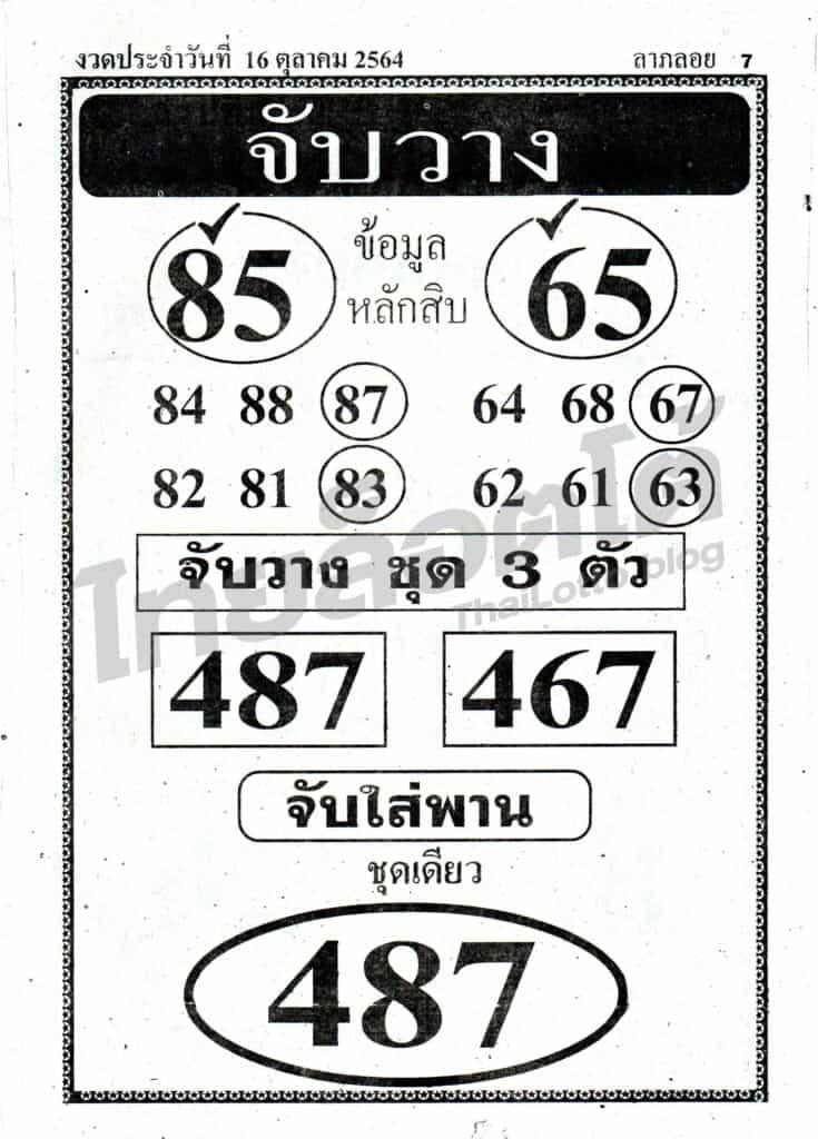 หวยซอง หวยจับวาง-161064
