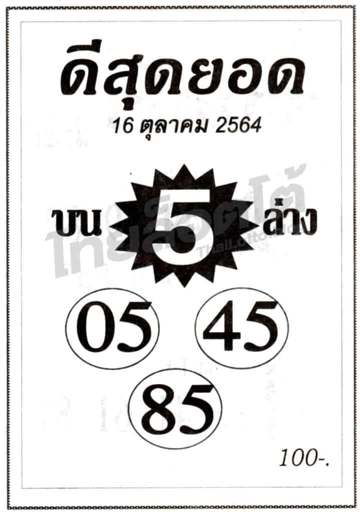 หวยซอง หวยดีสุดยอด-161064