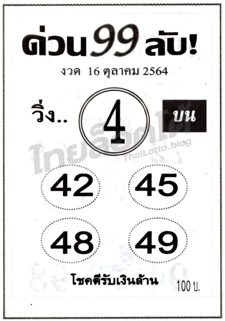 หวยซอง หวยด่วน99ลับ-161064