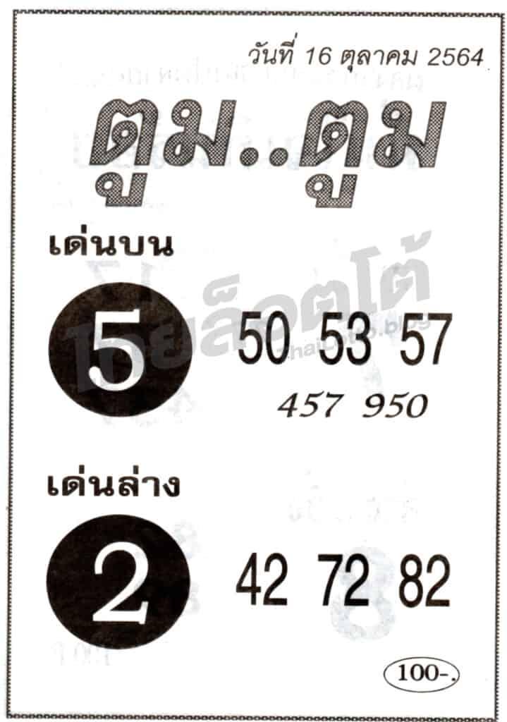 หวยซอง หวยตูมตูม-161064