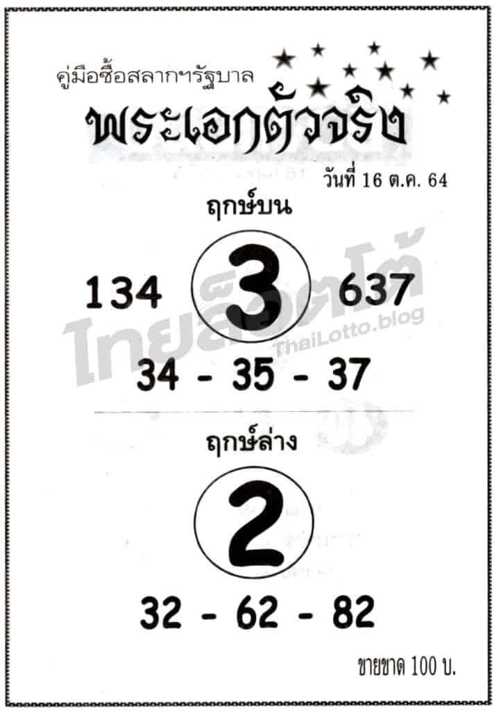 หวยซอง หวยพระเอกตัวจริง-161064