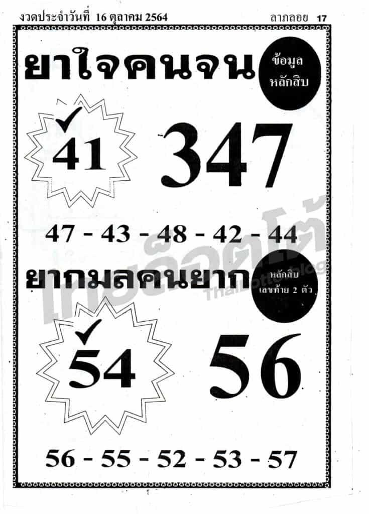 หวยซอง หวยยาใจคนจน-161064