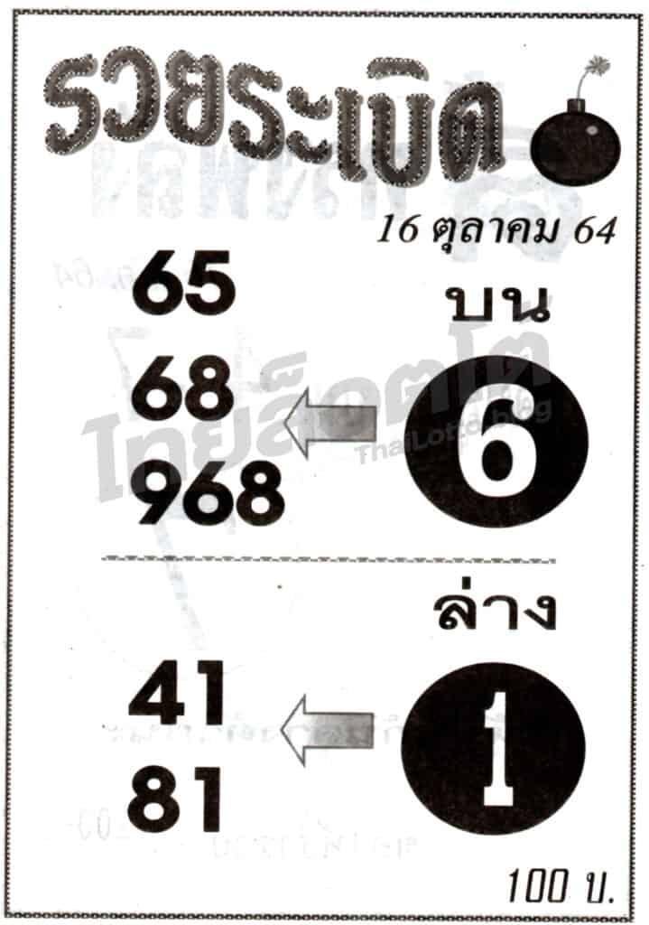 หวยซอง หวยรวยระเบิด-161064