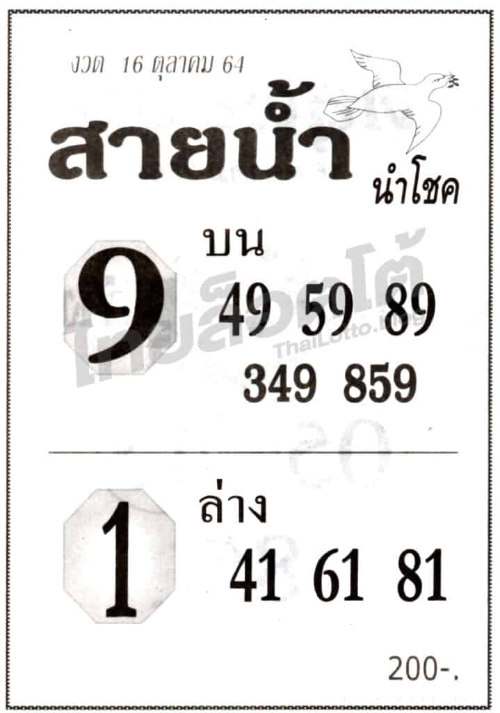 หวยซอง หวยสายน้ำนำโชค-161064
