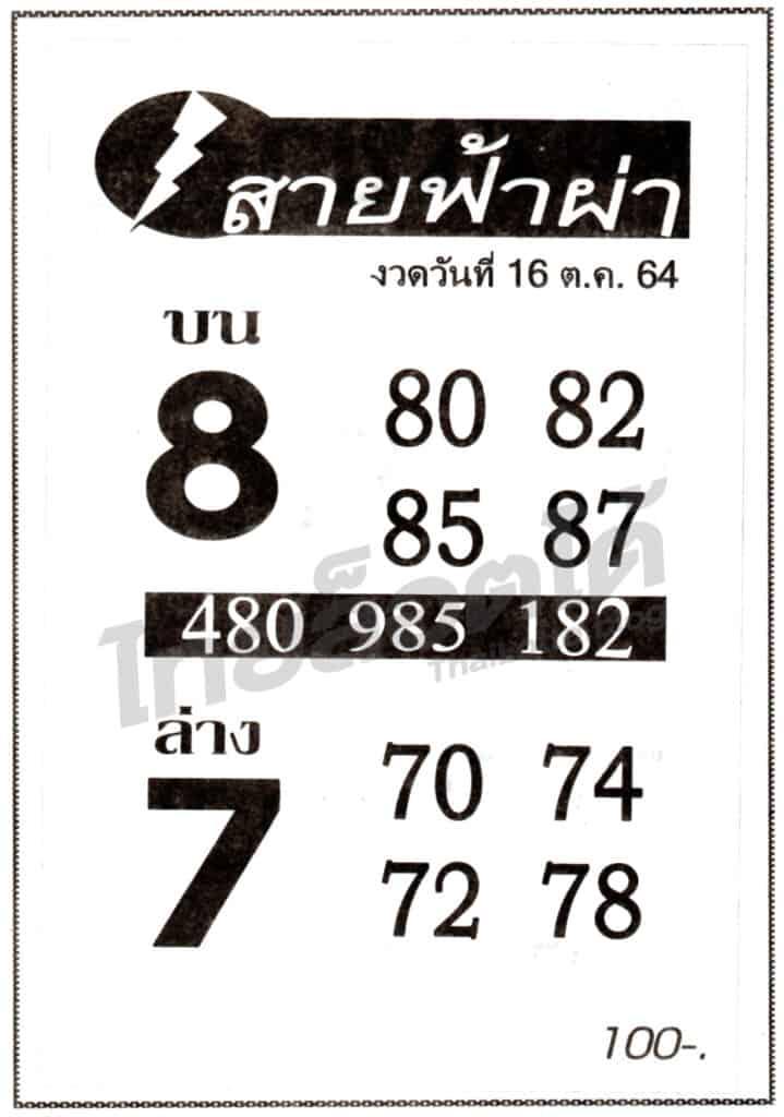 หวยซอง หวยสายฟ้าผ่า-161064