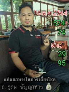 หวยซอง หวยอาจารย์อุดม-161064