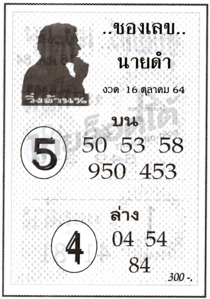 หวยซอง หวยเลขนายดำ-161064