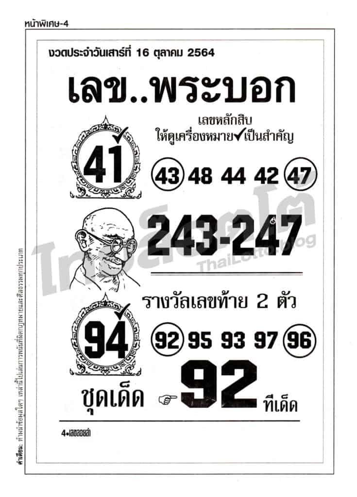 หวยซอง หวยเลขพระบอก-161064