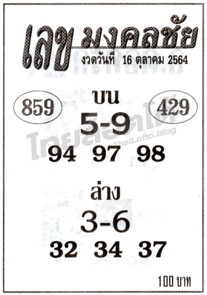 หวยซอง หวยเลขมงคลชัย-161064