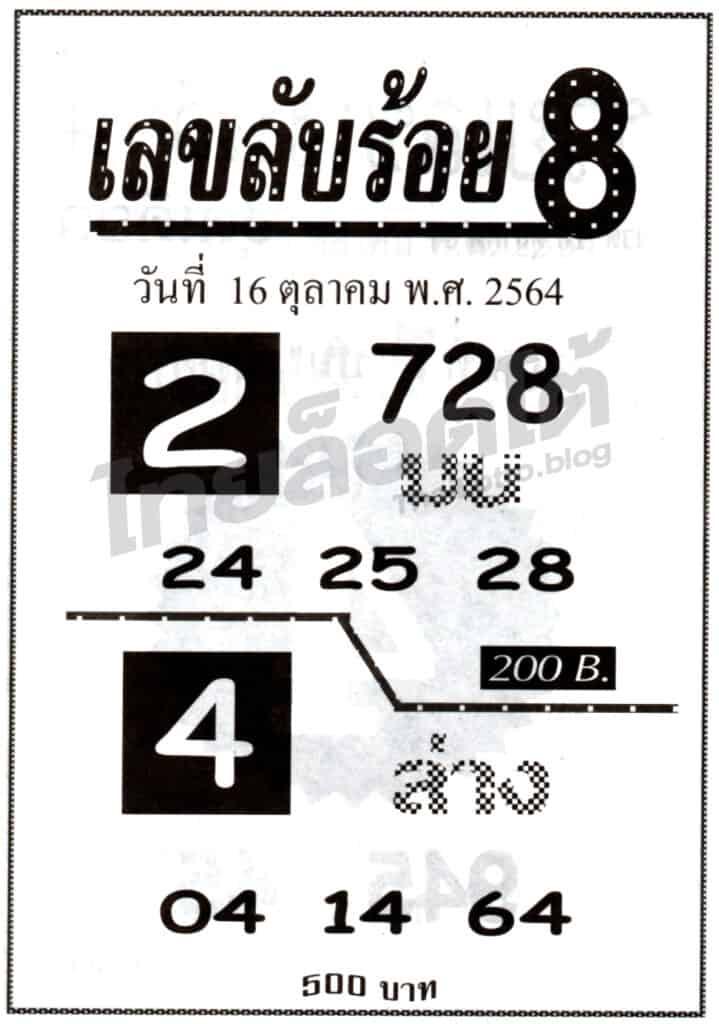 หวยซอง หวยเลขลับร้อย8-161064