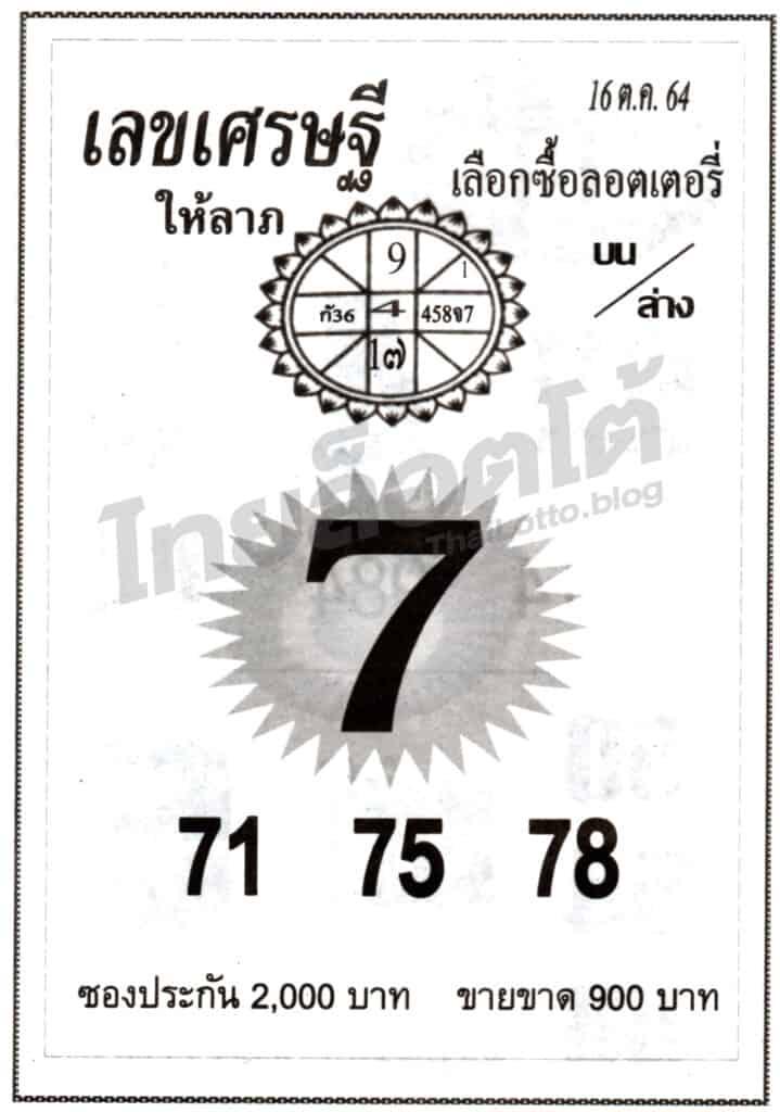 หวยซอง หวยเลขเศรษฐีให้ลาภ-161064