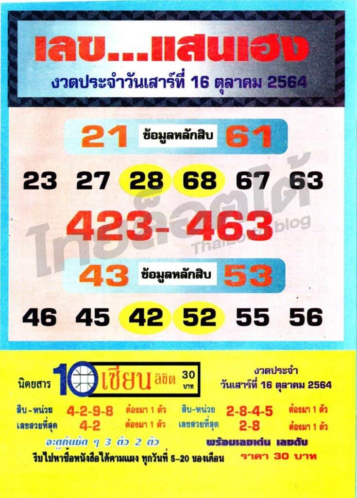 หวยซอง หวยเลขแสนเฮง-161064