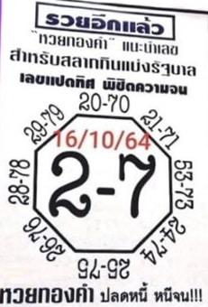 หวยซอง หวยแปดทิศ-161064