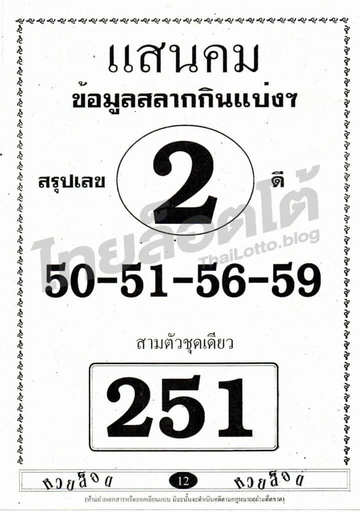 หวยซอง หวยแสนคม-161064