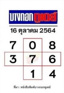 หวยหนังสือพิมพ์ หวยบางกอกทูเดย์-161064